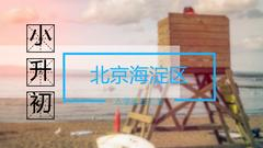 【海淀区】2017小升初入学途径大汇总