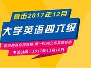 2017年12月英语六级翻译真题解析(新东方版)