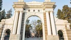 2018最新中国大学排行榜700强名单