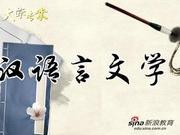 解密专业25期:汉语言文学 拿笔杆子的多面手