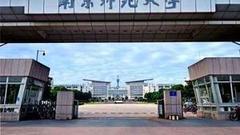 2018中国省属大学排行榜100强