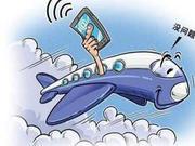 国家公务员面试热点:飞机上玩手机