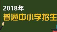 """【教育部】2018普通中小学招生入学要求""""10严禁"""""""