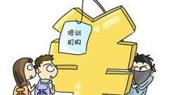 """【教育部】校外培训机构不得""""超纲教学""""""""提前教学"""""""