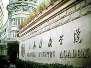 上海戏剧学院2018年本科招生简章