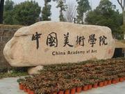 中国美术学院2018年本科招生章程