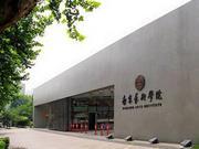 南京艺术学院2018年本科招生简章