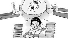 """张志勇:别带着误解看""""减负"""""""