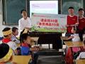 共享课堂走进乡村小学 让阳光照进贫困孩子童年