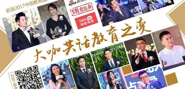 新浪2017中国教育盛典