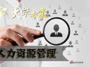 解密专业23期:人力资源管理 不只学习做伯乐