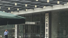 【教育部】2020年前中小学取消特长生招生