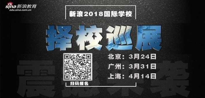 3月24日!新浪2018国际学校择校巡展北京站