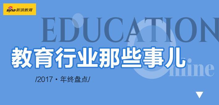 盘点:2017教育行业那些事儿