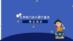 【周边城区】北京热门幼儿园大盘点