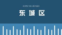 【东城区】北京热门幼儿园大盘点