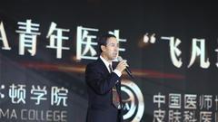 """启动""""飞凡计划""""扶持青年医生 为医美行业发展储备更多优秀人才"""