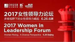 2017女性领导力论坛成功举办