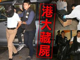 香港大学发生杀妻藏尸案 副教授称妻子失踪其实……