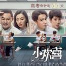 情感联盟weekly   《小欢喜》正热播,哪个家庭相处模式似曾相识?