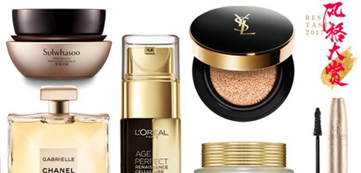 2017最佳美妆品发布 看这里就够了