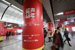 Music theme photo exhibitions debut at subway stations in Beijing, Hangzhou