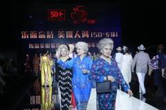 84-year-old model on the catwalk in Beijing Fashion Week