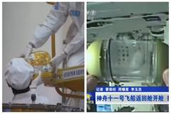 Objects carried by Shenzhou-11 displayed