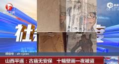 Relic hunters loot murals in Shanxi temples
