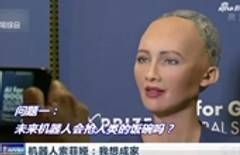 The first-ever robot citizen wants a baby