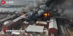 Massive fire in historic Saint Petersburg factory