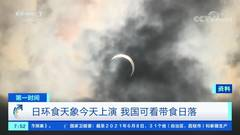 Annular solar eclipse will take place on June 10