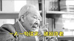 Renowned translator Xu Yuanchong dies at 100