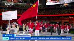 Tokyo Olympics open without spectators