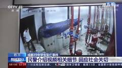 Surveillance footage unveils tragedy of Chengdu boy's death