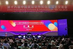 16th China Int'l Software & Information Service Fair kicks off