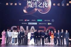 Stars delight 2018 Weibo Night Ceremony in Beijing