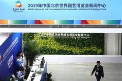 Media center of Beijing horticultural expo officially starts operation