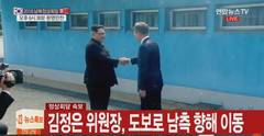 South, North Korean leaders shake hands
