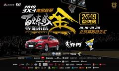 Sina Golden League 2019 Grand Finale to launch this weekend in Beijing