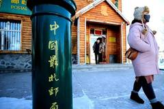 A look at China's northernmost post office