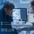 吴秀波新剧《渴望生活》改网播?新丽:没接到消息