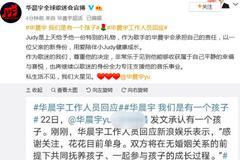 华晨宇歌迷会发文祝福 张碧晨女儿英文名公开