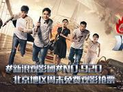 新浪观影团《冲天火》北京免费观影抢票