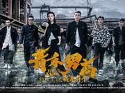 新浪观影团电影《青禾男高》全国地区免费抢票