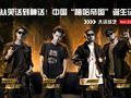 大话综艺:笑话到神话!中国嘻哈帝国诞生记