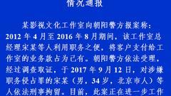 朝阳警方发布公告 确认宋喆涉嫌职务侵占罪被抓