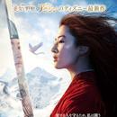 真人版《花木蘭》日本海報釋出 劉亦菲紅衣颯爽