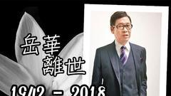 香港演员岳华去世 罗家英惠英红陈展鹏等悼念