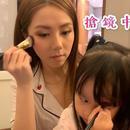 鄧紫棋教乾女兒化妝 兩人面對鏡子齊畫眉樂在其中